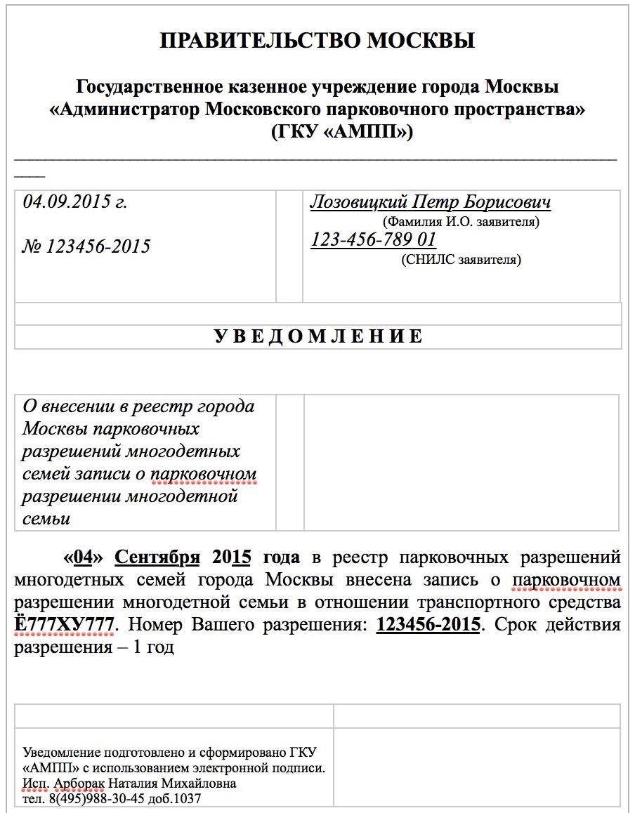 Смотреть Как получить разрешение на бесплатную парковку в Москве многодетным семьям и инвалидам видео