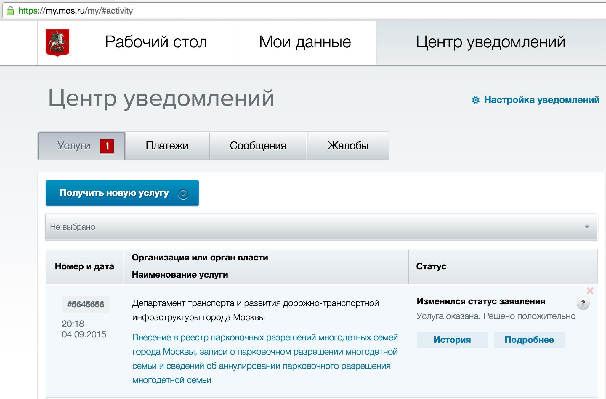 Как получить разрешение на бесплатную парковку в Москве многодетным семьям и инвалидам новые фото