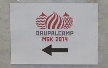 Отчёт о Drupal Camp 2014